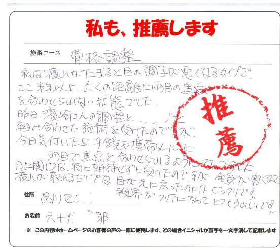 2008.5.30-koe-2-2_01_01