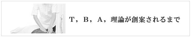 tba_理論_創案