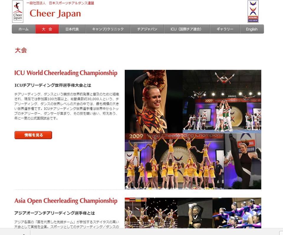 チアリーディング世界大会