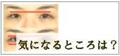 顔のゆがみ比較